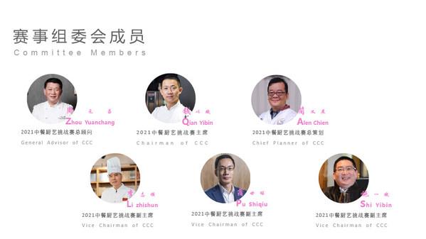 2021HOTELEX中国创新与传统中餐厨艺大赛启动发布