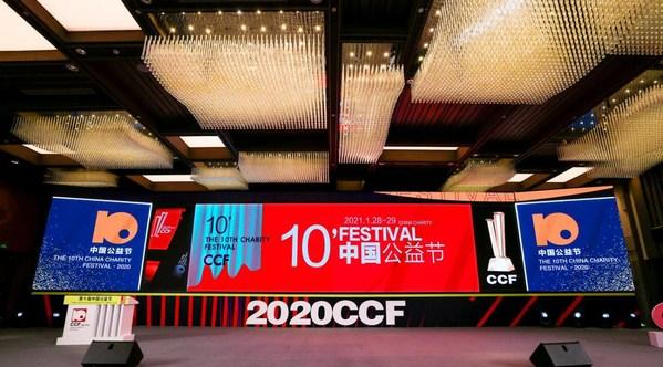 """创客贴荣获第十届中国公益节""""2020年度公益传播奖"""""""