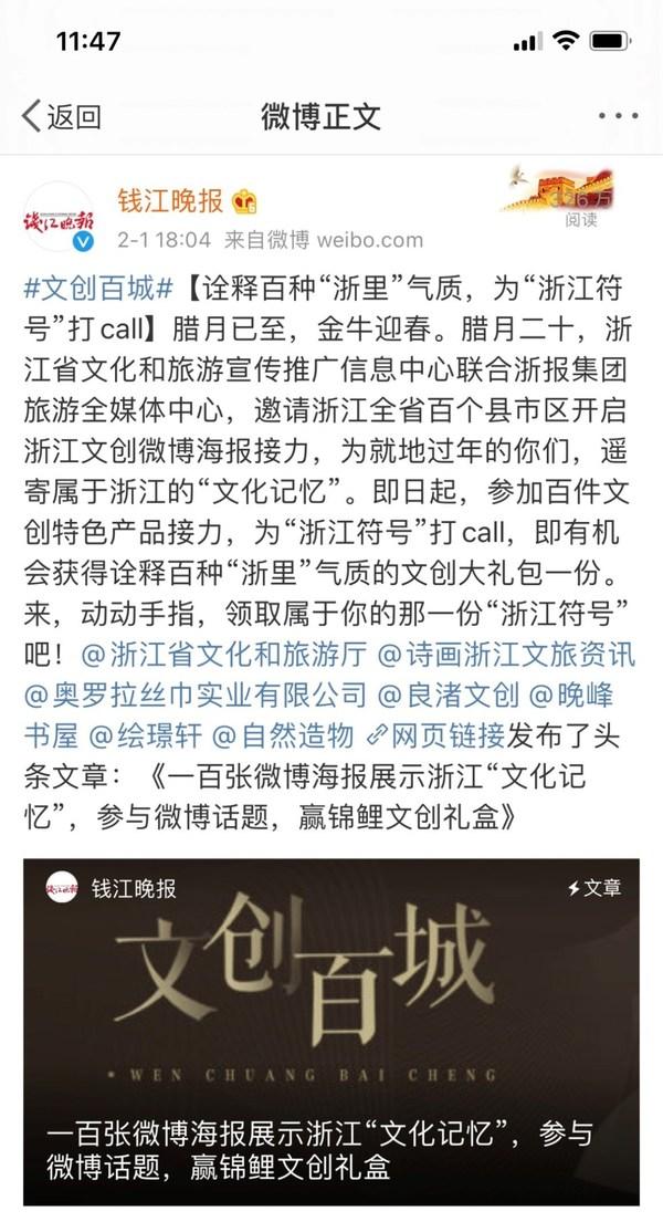 """百张微博海报展示浙江""""文化记忆"""""""