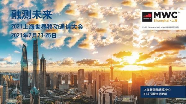 """融测未来:罗德与施瓦茨将携多种解决方案亮相""""2021 MWC上海展"""""""
