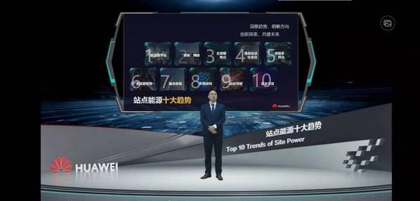 華為站點能源領域總裁彭建華線上發布十大趨勢