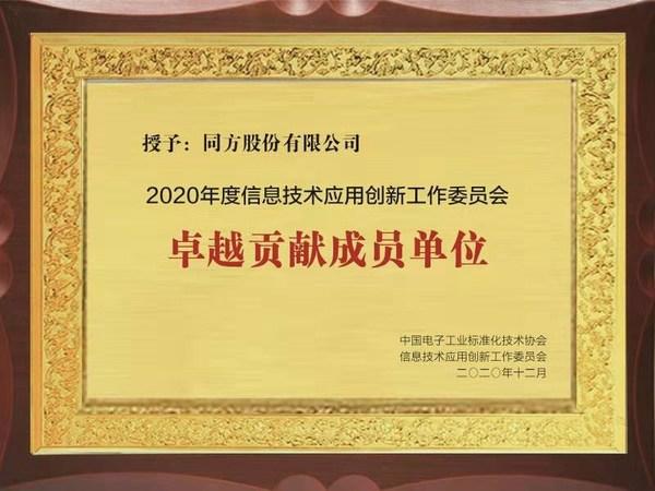 """同方股份获评2020年度信创产业""""卓越贡献成员单位"""""""