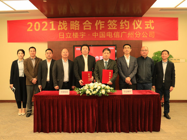 日立楼宇与广州电信战略合作签约仪式