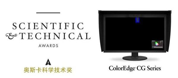 艺卓ColorEdge自校准显示器获得美国电影艺术与科学学院科学技术奖