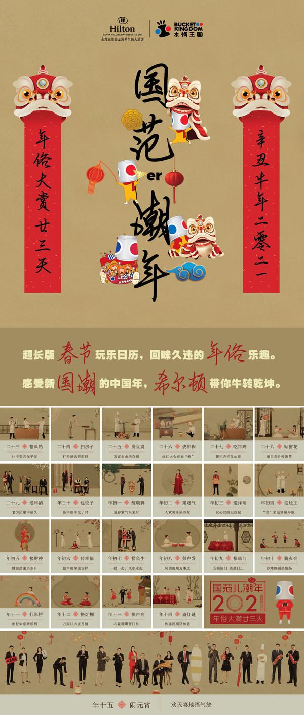 金茂三亚亚龙湾希尔顿大酒店举办牛年春节年俗文创活动