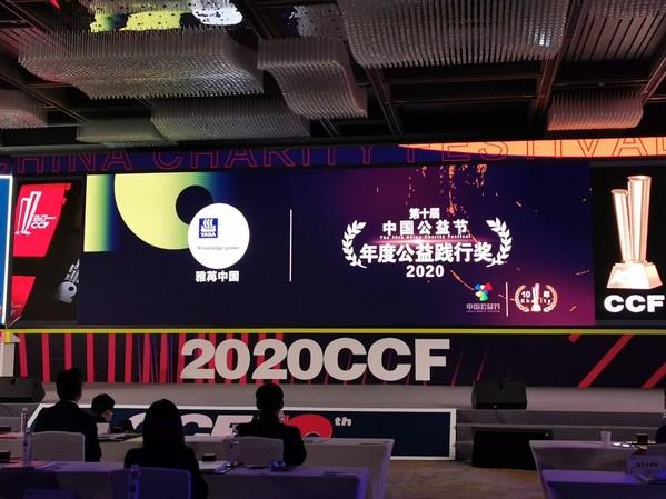 """雅苒中国荣获第十届中国公益节""""2020年度公益践行奖"""""""