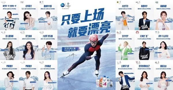 宝洁携手宝洁冬奥大使奥运冠军武大靖及旗下17个品牌为冬奥加油