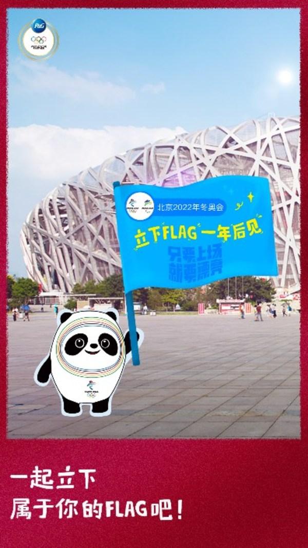 """迎北京冬奥倒计时一周年,宝洁揭秘""""漂亮上场""""背后的故事"""