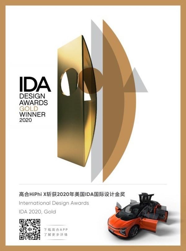 高合HiPhi X「喜提」美國IDA國際設計金獎 成全球首款獲此殊榮新能源SUV