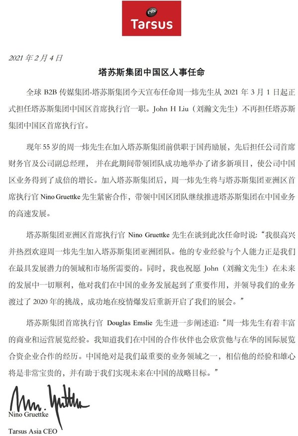 塔苏斯新人事任命 促进集团中国区加速增长