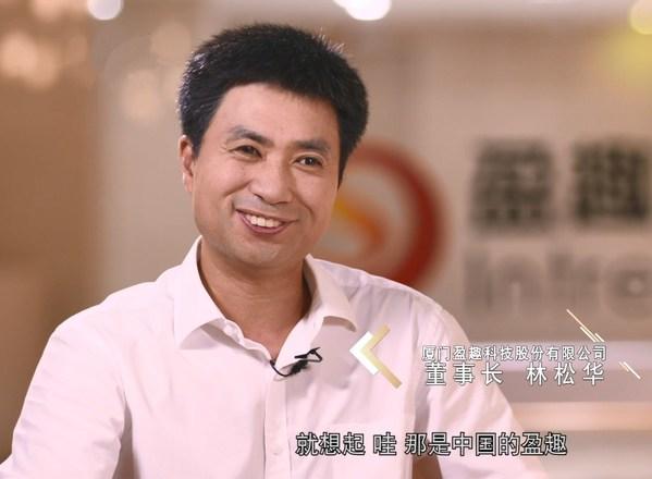 """厦门企业登上央视节目 解密""""工业4.0第一股"""""""