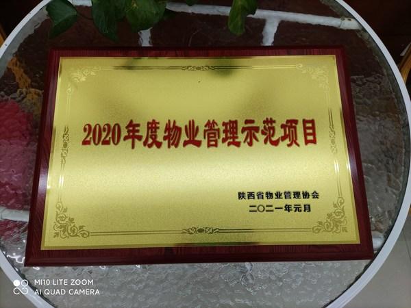 """新兴物业在服项目荣获""""2020年度物业管理示范项目""""荣誉"""