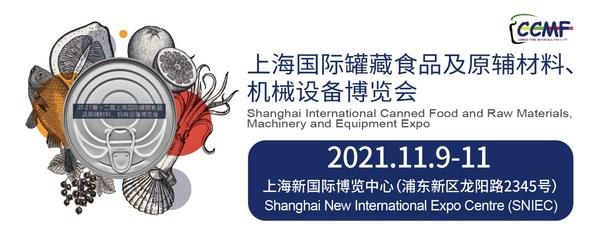 CCMF再登FHC舞台  邀您共襄罐藏食品行业盛会