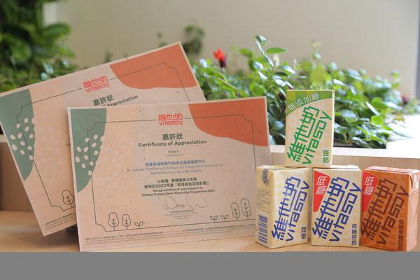 由飲品紙包盒紙漿升級製成的環保嘉許狀