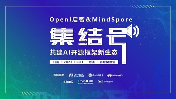 """吹响""""OpenI启智&MindSpore集结号"""",共筑AI开源社区大平台"""