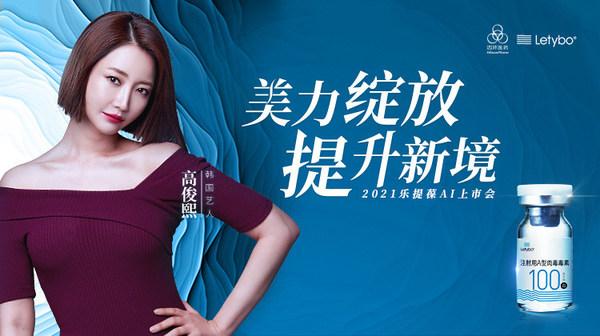 韓國人氣藝人高俊熙女士