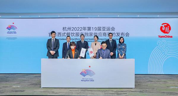 百胜中国成为杭州2022年第19届亚运会西式餐饮服务独家供应商