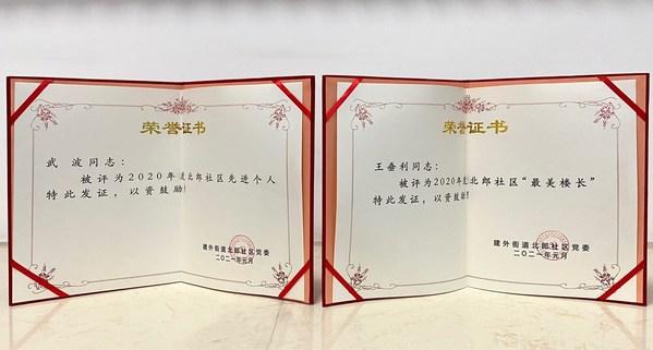 北京和乔物业同仁之疫情表彰证书