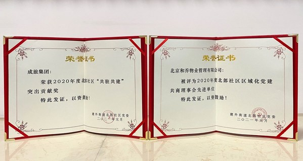 成旅集团与旗下北京和乔物业管理有限公司荣获2020年度北郎社区之奖状