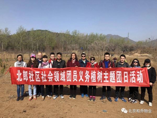 北京和乔物业与北郎社区之植树活动合影