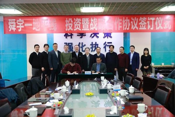 舜宇智领总经理张宝忠与地平线联合创始人兼技术副总裁黄畅签署战略合作协议