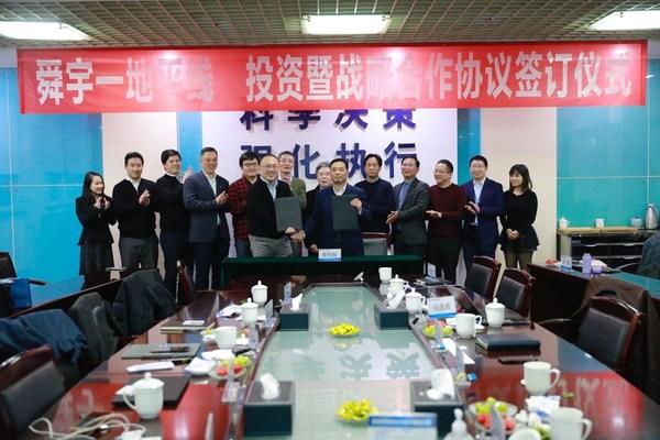 舜宇集团董事长叶辽宁与地平线创始人兼CEO余凯签署战略投资协议