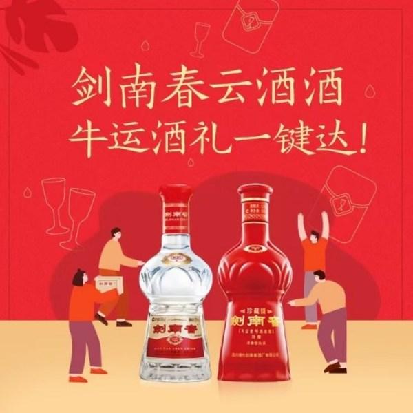 """""""剑南春云酒酒""""小程序为""""就地过年""""添温情"""