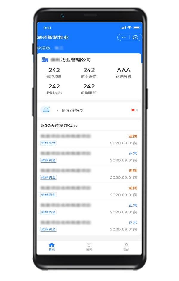 """助力物业管理规范化 朗新云筑""""物业数字监管平台""""上线"""