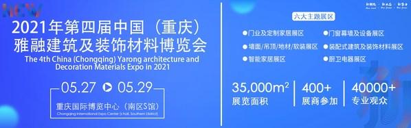 """2021雅融重庆建博会:""""融""""合聚力,为西南大家居建装产业赋能"""