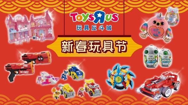 玩具反斗城发售独家新品打造列车小世界,精彩活动喜迎新春大团圆