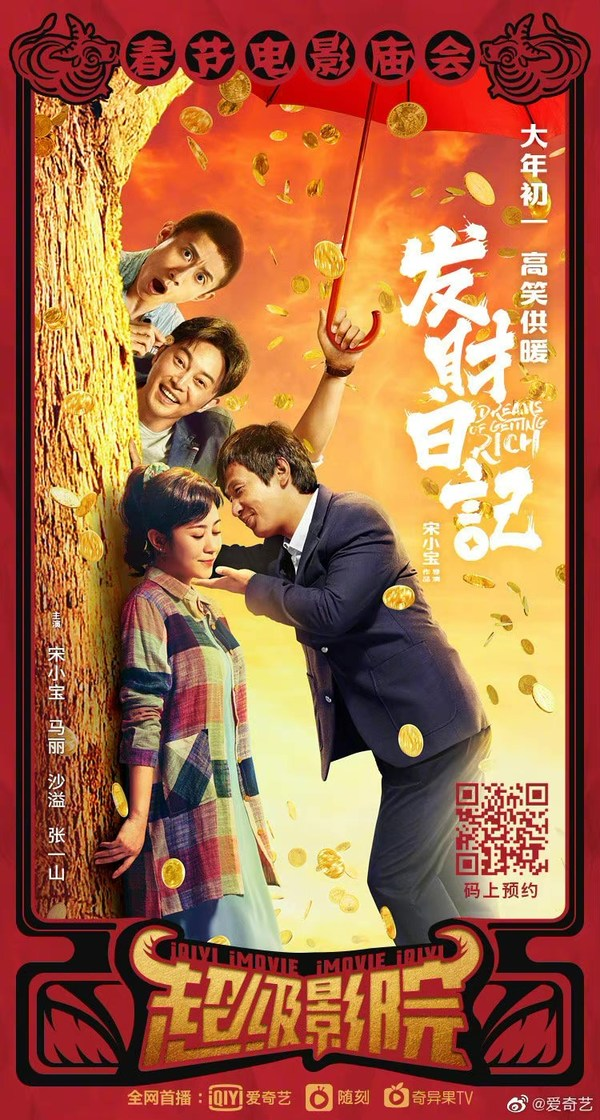 iQIYI's Ultimate Online Cinema Section to Premiere its Second CNY Film