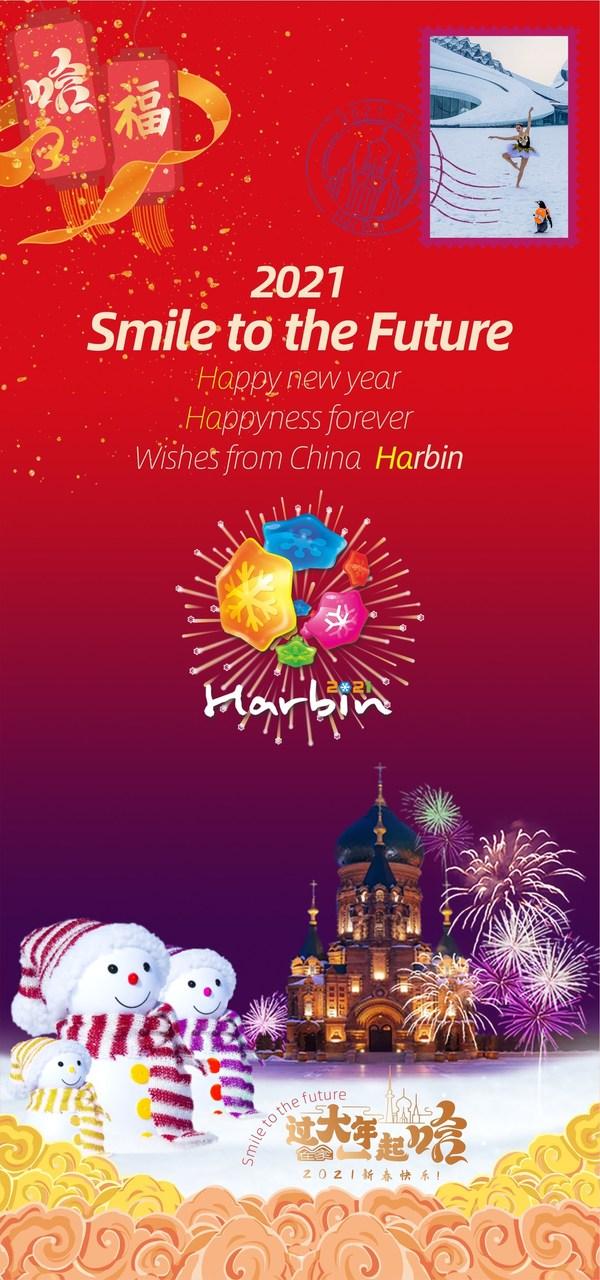 2021년 미래를 향한 미소, 행복한 새해, 영원한 행복, 중국 하얼빈에서 보내는 소망