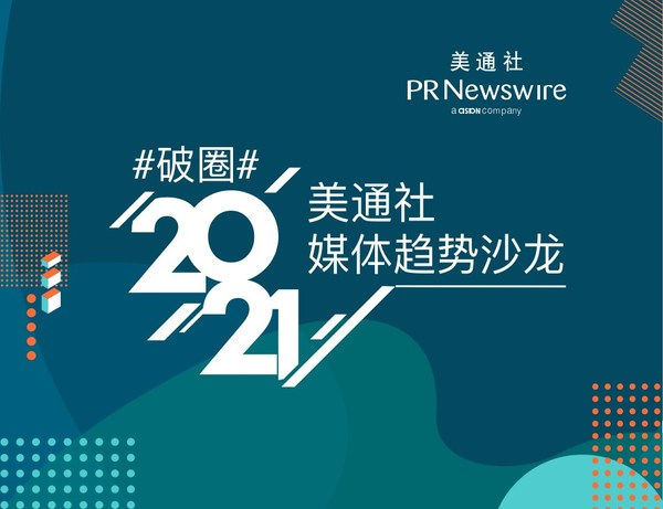 2021美通社媒体趋势云沙龙 - 破圈的新切入点到底是什么?