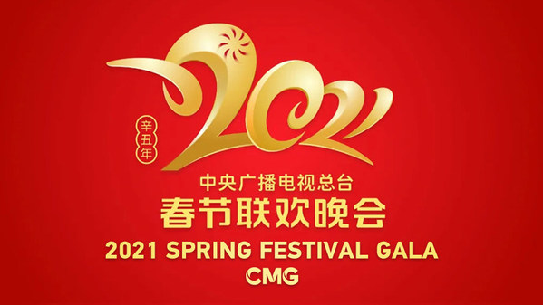 CGTN: 2021's Spring Festival Gala to feature 5G, 3D and AI