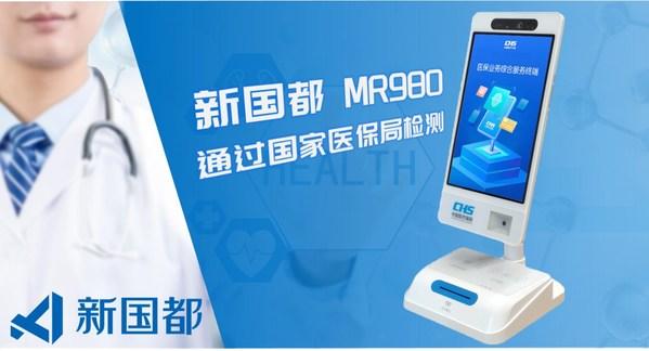 喜报 -- 新国都MR980通过国家医保局检测认证