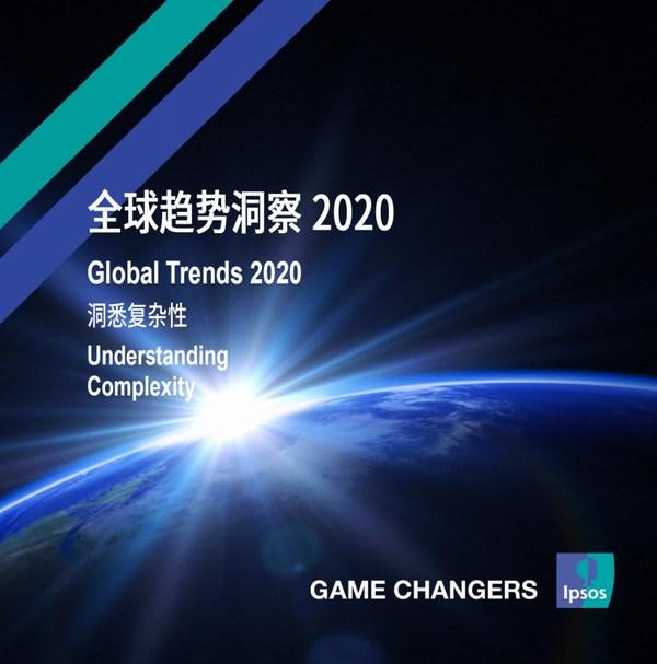 《益普索全球趋势洞察2020》