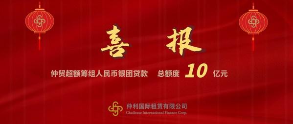 仲利国际贸易新添10亿人民币银团联贷