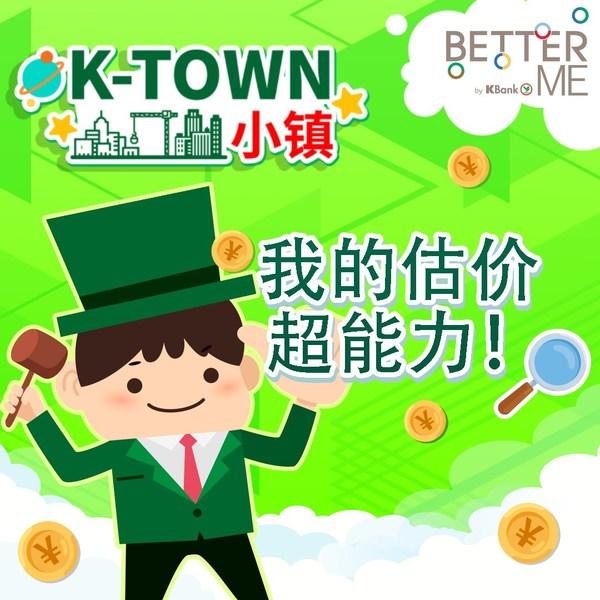 """K-Town小镇祝大家新年快乐,来一起提升""""估价能力"""""""