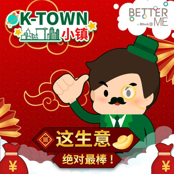 """新春佳节,一起通过K-Town小镇的最新游戏 """"这生意绝对最棒!""""来测试你的投资能力"""