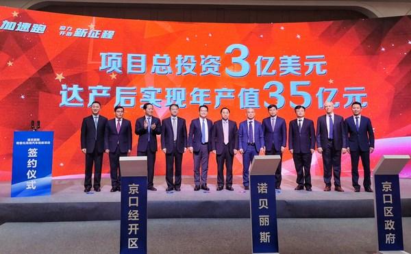 诺贝丽斯在华投资约3亿美元 扩大汽车铝材生产能力和回收业务