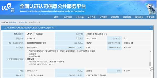 UL成为第一家获得中国绿色产品认证(CGP)发证资质的外资认证机构
