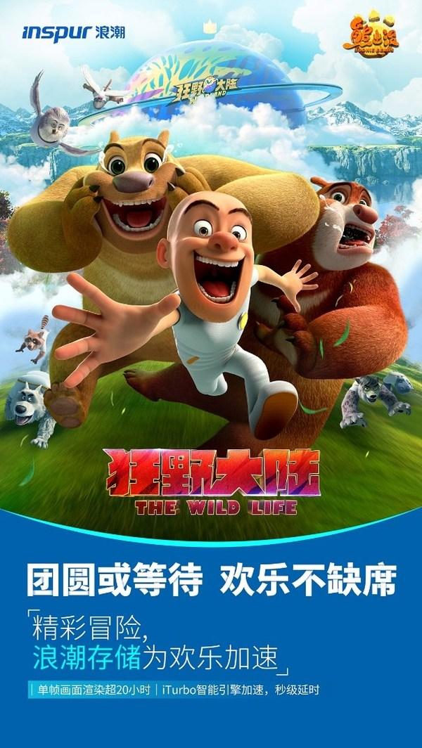 《熊出没-狂野大陆》大年初一,全国公映