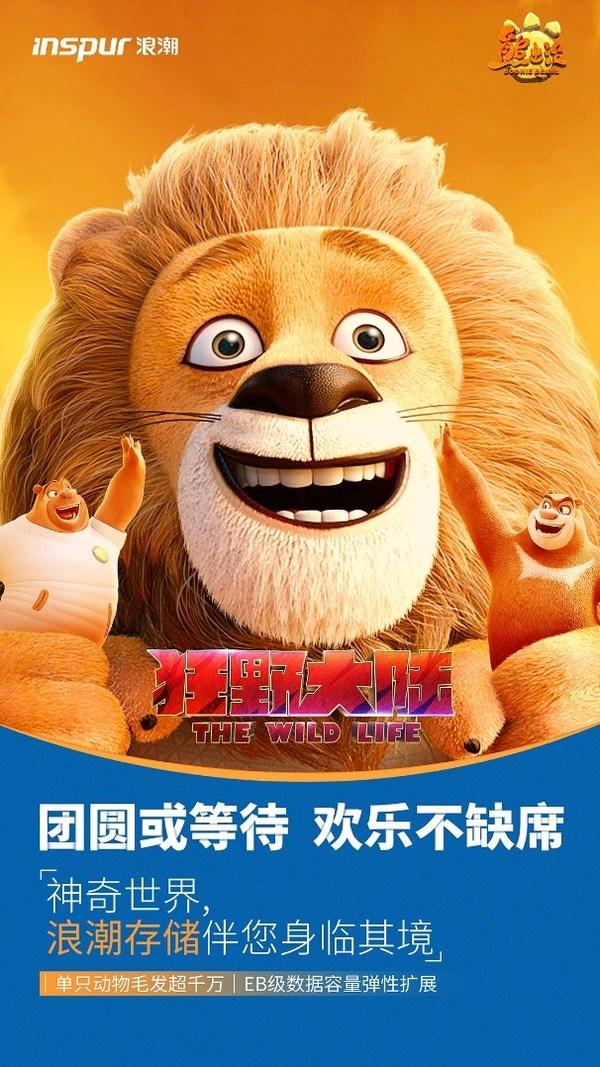 《熊出没-狂野大陆》电影里光头强变身的狮子鬃毛柔顺、根根分明
