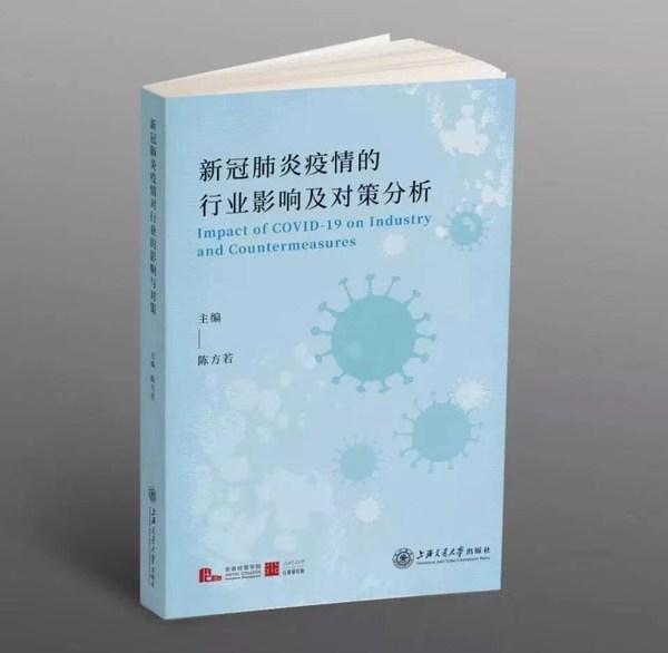 上海交通大学行业研究院2020年十大事件梳理