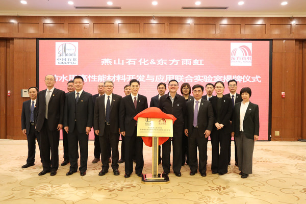 Unveiling Ceremony of Joint Lab of Yanshan Petrochemical and Oriental Yuhong