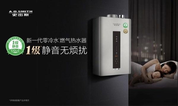 """A.O.史密斯新一代1级静音零冷水燃气热水器带来新""""静""""界"""