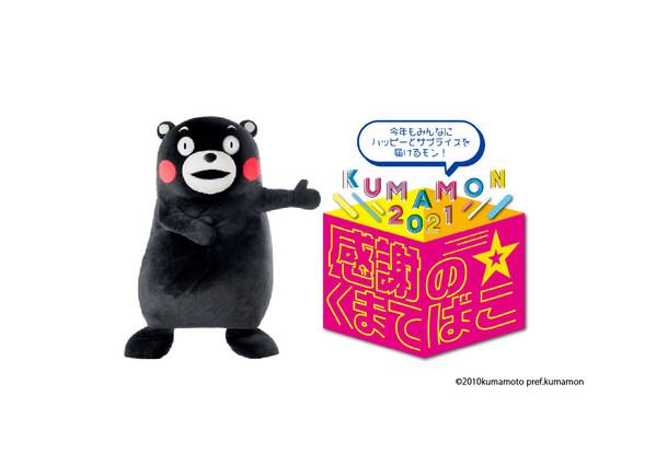 熊本熊2021