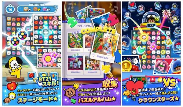BT21 POP STAR ゲームスクショ