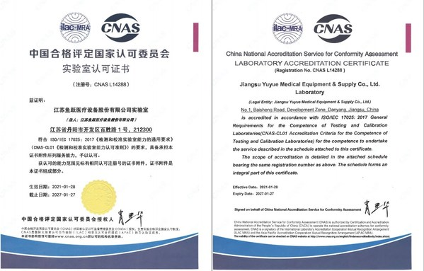 CNAS实验室(中英文)认可证书
