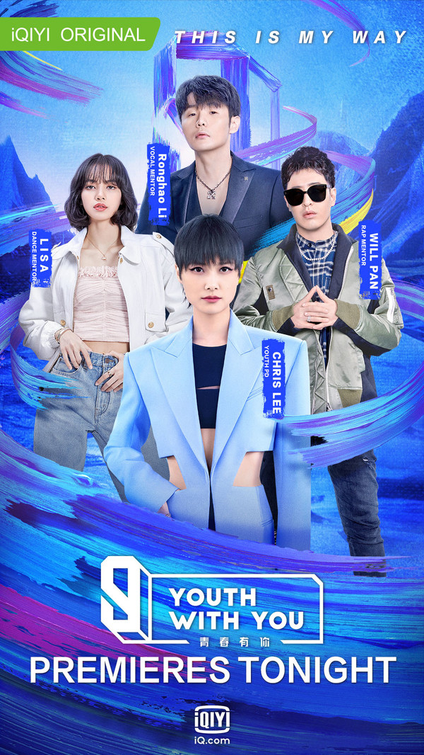 "iQIYI Rolls out Global Release of Highly Anticipated Original Variety Show ""Youth With You 3"""
